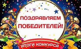Результаты виртуального конкурса посвященный, 75-летию Победы в ВОВ
