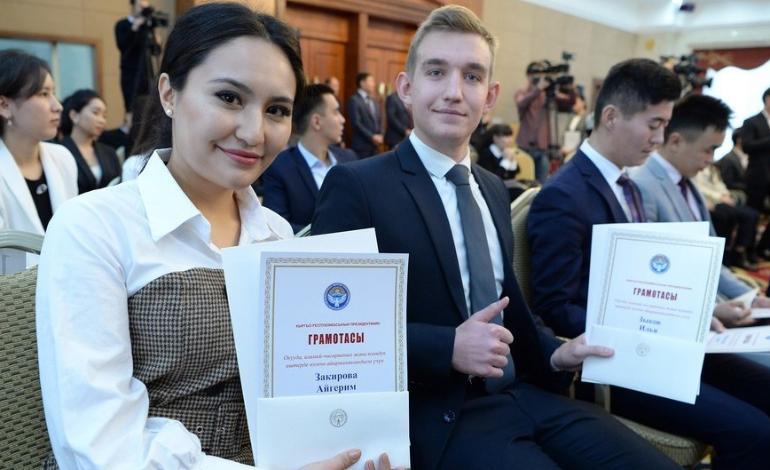 Объявлен открытый конкурс на стипендию президента Кыргызстана среди студентов вузов.