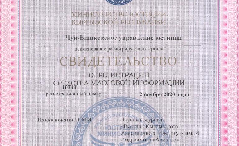 Получили свидетельство о регистрации научного журнала