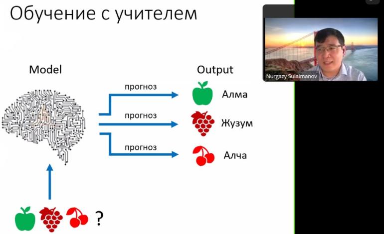О Big Data гостевую лекцию прочитал доктор наук Нургазы Сулайманов