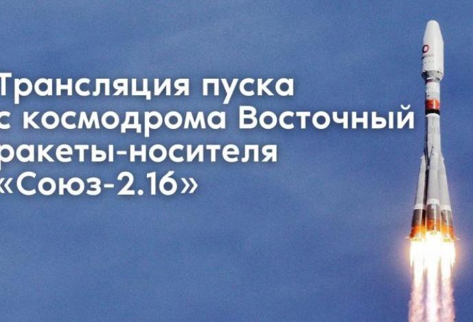 Трансляция космических запусков