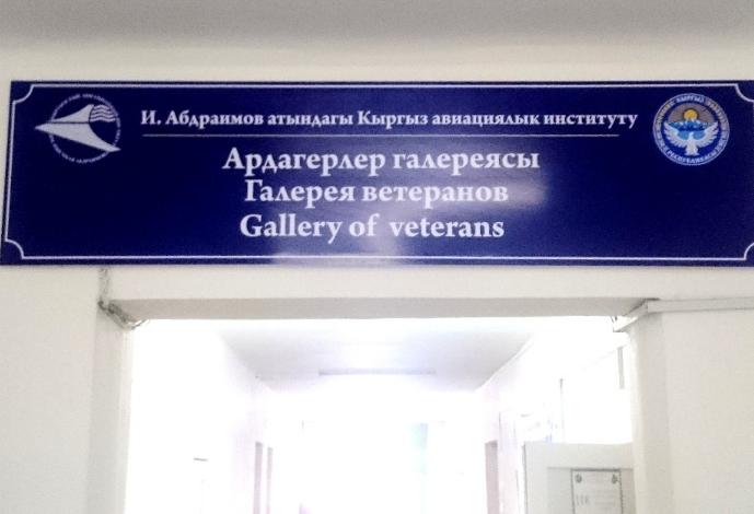В Кыргызском авиационном институте идёт подготовка к новому учебному г...