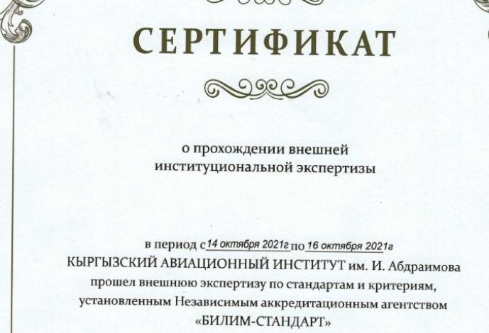 Кыргызский авиационный институт им. И. Абдраимова успешно прошёл внешн...
